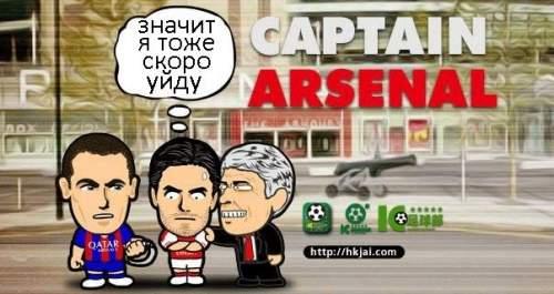 Проклятие капитанов Арсенала.