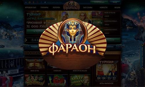 Выигрывай крупные суммы вместе с клубом Фараон
