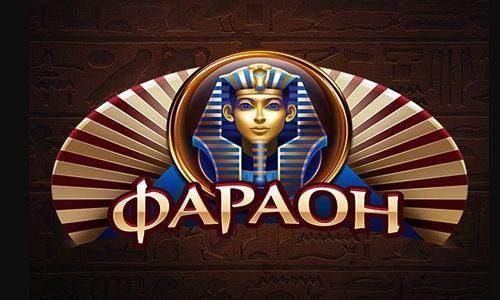 Играйте в демо режиме на сайте клуба Фараон